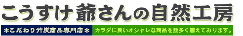 九州産   鹿児島産にこだわった竹酢液   竹炭   こうすけ爺さんの自然工房 公式WEBショップ