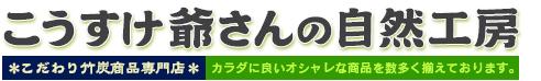 九州産 | 鹿児島産にこだわった竹酢液 | 竹炭 | こうすけ爺さんの自然工房|公式WEBショップ