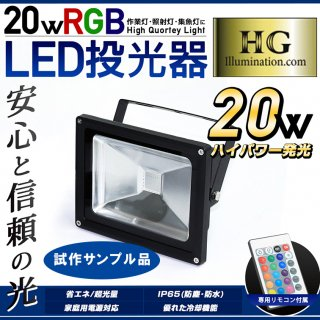 (在庫処分品)RGB16色 20W LED投光器 専用リモコン付属(記憶装置付き)【61007】