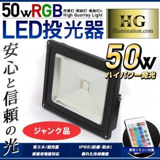 (ジャンク品・お買い得)RGB16色 50W LED投光器 専用リモコン付属(記憶装置付き) B症例【61008】