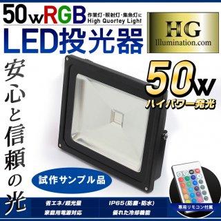 (在庫処分品)RGB16色 50W LED投光器 専用リモコン付属(記憶装置なし)