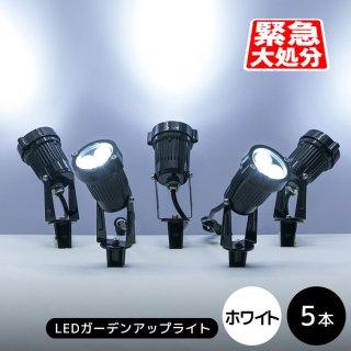 【6ヶ月間保証】LED ガーデンアップスポットライト ホワイト 【60028】芝生 照明 電灯 庭園灯