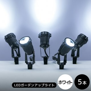 LED ガーデンアップスポットライト(3球タイプ) 【3W・5セット電源アダプタ付】 ホワイト 6000K   芝生 照明 電灯 庭園灯【60028】