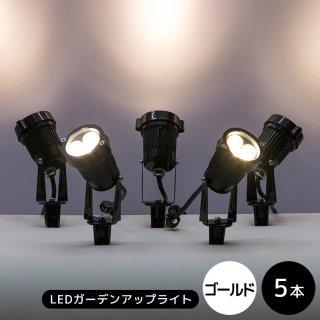 LED ガーデンアップスポットライト(3球タイプ) 【3W・5セット電源アダプタ付】 ゴールド 3000K   芝生 照明 電灯 庭園灯【60029】