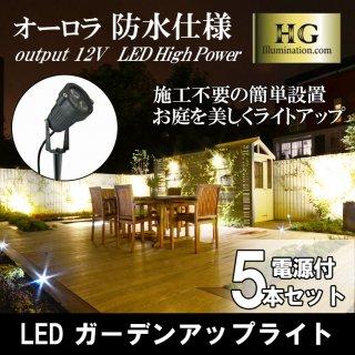 LED ガーデンアップスポットライト(3球タイプ) 【3W・5セット電源アダプタ付】 オーロラ(ブルー、グリーン、レッド、ピンク、ゴールド)   芝生 照明 電灯 庭園灯【60030】