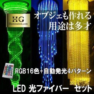 装飾用光ファイバーLED照明 光源付き RGB16色+4種発光パターン 簡単接続 自作OK 【60034】