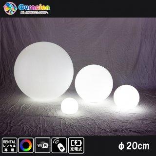 【レンタル商品】光るLED内蔵家具 ボール 20cm フルカラー 充電式 リモコン付属【RE-80101】