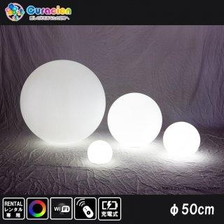 【レンタル商品】光るLED内蔵家具 ボール 50cm フルカラー 充電式 リモコン付属【RE-80106】