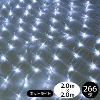 266球ネットライト 透明配線 ホワイト 2M×2M 【39349】LEDイルミネーションライト