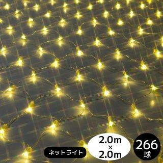 【HG定番シリーズ】年間保証付! 266球ネットライト 透明配線 シャンパンゴールド 2M×2M 【39351】LEDイルミネーションライト
