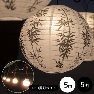 【2年間保証】【受注生産】LED提灯ライト5連灯 全長5M【50002】