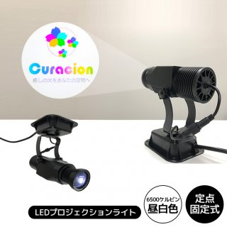【受注生産】LEDプロジェクションライト ロゴライト 間接照明としてオリジナルのロゴを美しく照射 定点式【60033】