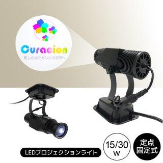 【受注生産】LEDプロジェクションライト 定点式【60033】
