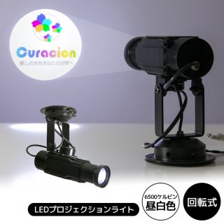 【受注生産】LEDプロジェクションライト ロゴライト 間接照明としてオリジナルのロゴを美しく照射 回転式【60035】