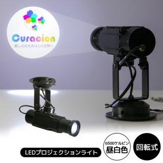 【受注生産】LEDプロジェクションライト 回転式【60035】