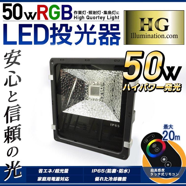 RGB 50W LED投光器 【超高感度パッチパネル式リモコン】付属 (半記憶装置付) 電源外付け