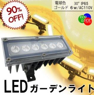 【在庫処分】LED ガーデンライト 電球色 【6W/110V】 照射30° 本体のみ   芝生 照明 電灯 庭園灯 樹木灯【60039】