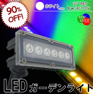 【限定特価】LED ガーデンライト ホワイト 【6W/110V】 照射30° 取付簡単挿すだけ設置   芝生 照明 電灯 庭園灯 樹木灯【60041】