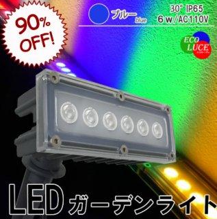 【限定特価】LED ガーデンライト ブルー 【6W/110V】 照射30° 取付簡単挿すだけ設置   芝生 照明 電灯 庭園灯 樹木灯【60042】