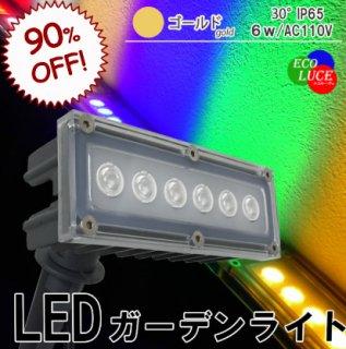 【限定特価】LED ガーデンライト ゴールド 【6W/110V】 照射30° 取付簡単挿すだけ設置   芝生 照明 電灯 庭園灯 樹木灯【60043】