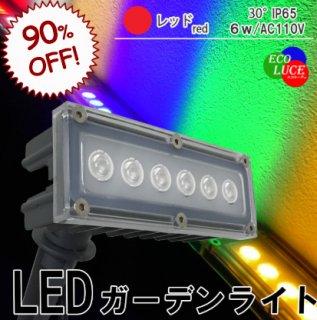【限定特価】LED ガーデンライト レッド 【6W/110V】 照射30° 取付簡単挿すだけ設置   芝生 照明 電灯 庭園灯 樹木灯【60045】