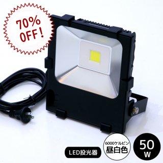 【2年間保証】昼白色 50W LED投光器【60048】