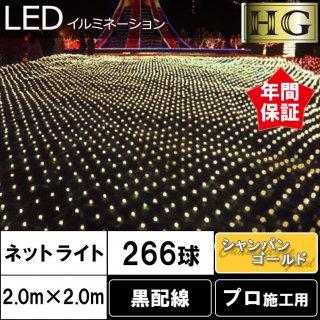 【HG定番シリーズ】年間保証付! 266球ネットライト 黒配線 シャンパンゴールド 2M×2M 【39842】LEDイルミネーションライト