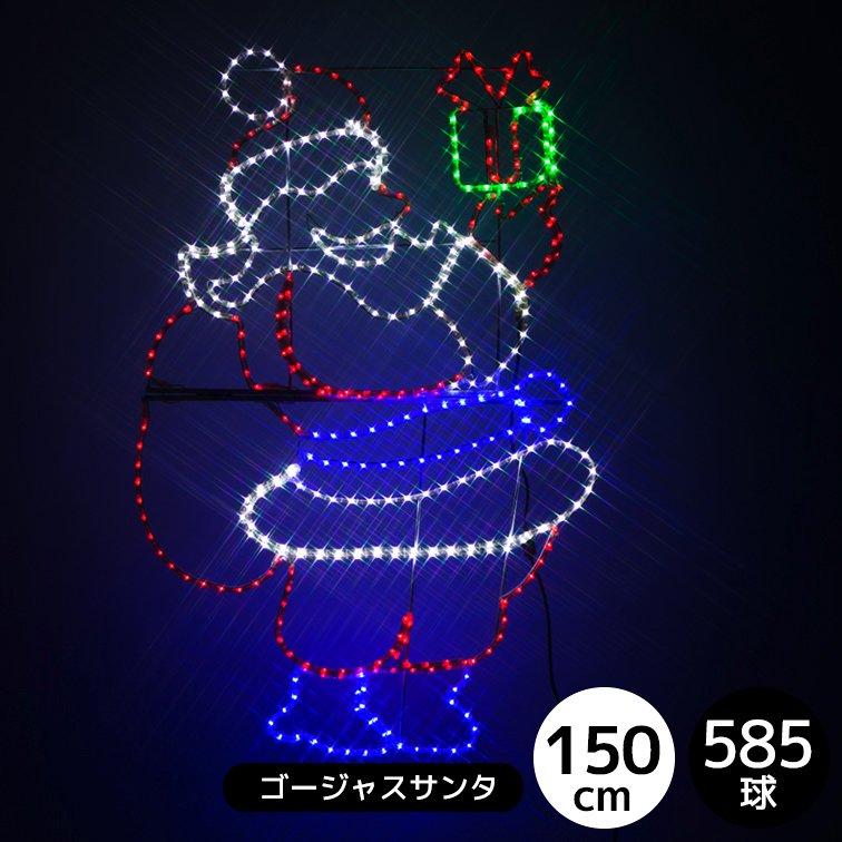 【超巨大】LEDイルミネーション モチーフライト ゴージャスサンタ【39848】