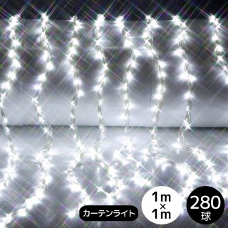 【HG】280球 カーテンライト 透明配線 ホワイト (縦幅1m×横幅1m 10列)【39844】
