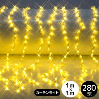 【HG】280球 カーテンライト 透明配線 シャンパンゴールド (縦幅1m×横幅1m 10列)【39846】