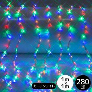 【HG】280球 カーテンライト 透明配線 ミックス (縦幅1m×横幅1m 10列)【39847】