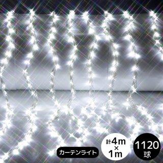 【HG】1120球カーテンライト 透明配線 (横幅4m×縦幅1m 40列) (電源コントローラー付き) ホワイト【3809】