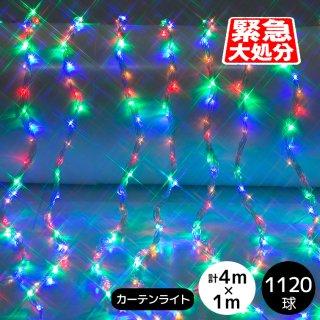 【HG】1120球カーテンライト 透明配線 (横幅4m×縦幅1m 40列) (電源コントローラー付き) ミックス【3812】