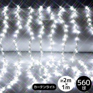 【HG】560球カーテンライト 透明配線 (横幅2m×縦幅1m 20列) (電源コントローラー付き) ホワイト【3813】
