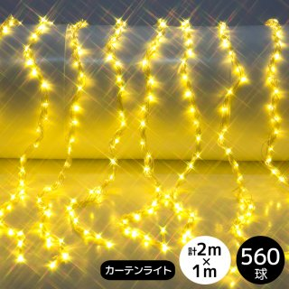 LEDイルミネーション ナイアガラカーテンライト 560球セット ショートタイプ シャンパンゴールド(点滅コントローラー電源コード付き)【3815】