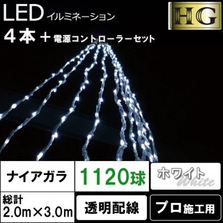 【HG】1120球ナイアガラ 透明配線 (横幅2m×縦幅3m 20列) (電源コントローラー付き) ホワイト【3817】