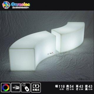 光るLED内蔵家具 ラウンドベンチ 幅118cm奥行54cm高さ43cm(座面43cm) フルカラー WiFi機能 充電式 (リモコン別売り) 【80403】