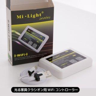 光るLED内蔵家具 WiFi機能制御コントローラー ネット環境不要 【80900】