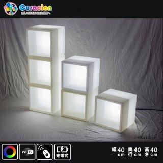 【新型】(選べるリモコン別売り)光るLEDファニチャー(家具)「クラシオン」インテリア ライトニングキューブポット 1辺40cm RGB WiFi RFリモコン対応 充電式 【80600】