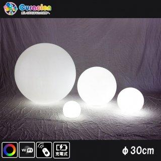 【新型】(選べるリモコン別売り)光るLEDファニチャー(家具)光るボール ライトニングボール 直径30cm RGB WiFi RFリモコン対応 充電式 【80103】