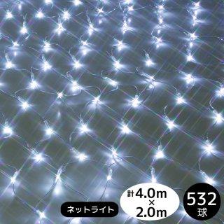 532球ネットライト 透明配線 ホワイト 電源コントローラー付き 総計4m×2m【3827】