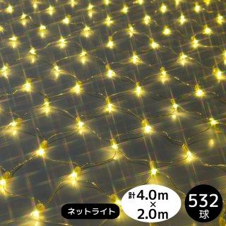 【HG定番シリーズ】年間保証付!532球ネットライト 透明配線 シャンパンゴールド 電源コントローラー付き 総計4m×2m【3850】