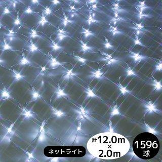 1596球ネットライト 透明配線 ホワイト 常時点灯電源コード付き 総計12m×2m【3830】