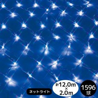 1596球ネットライト 透明配線 ブルー 常時点灯電源コード付き 総計12m×2m【3852】