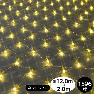 【HG定番シリーズ】年間保証付!1596球ネットライト 透明配線 シャンパンゴールド 常時点灯電源コード付き 総計12m×2m【3853】