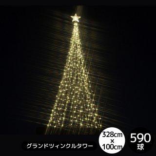 LEDイルミネーション モチーフライト グランドツィンクルタワー シャンパンゴールド【39521】