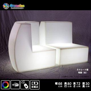 【新型】(選べるリモコン別売り)光るLEDファニチャー(家具)光るイス ライトニングチェア 65cm×73cm×77cm RGB WiFi RFリモコン対応 充電式 【80401】