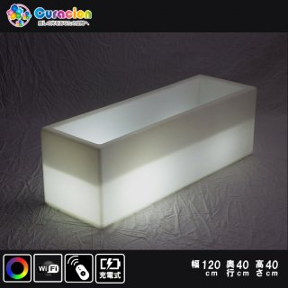 【新型】(選べるリモコン別売り)光るLEDファニチャー(家具)光るインテリア ライトニングワイドキューブポット 119cm×40cm×40cm RGB WiFi RFリモコン対応 充電式