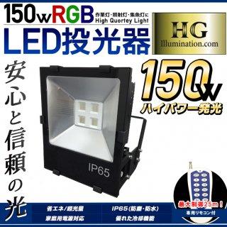 (在庫処分/大幅値引き)RGB16色 150W 屋外・業務用 【新型】LED投光器 専用リモコン付属 リモコン制御距離 25m 【記憶装置なし】