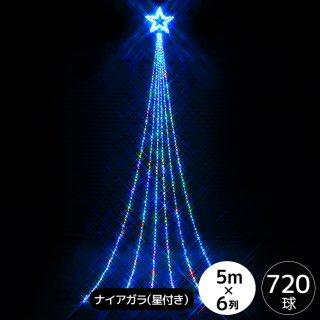 LEDイルミネーション 星付き ドレープナイアガラライト 5.5m/720球 RGBオート発光【3935】